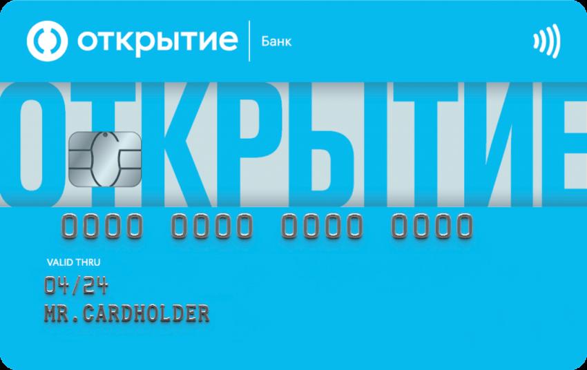 Дебетовая карта Opencard от банка Открытие