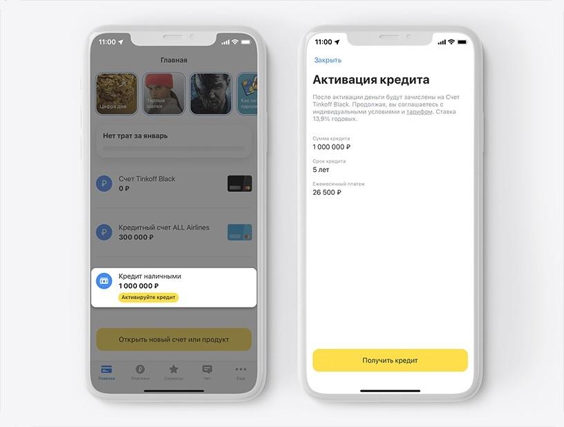 Как активировать кредит Тинькофф через приложение