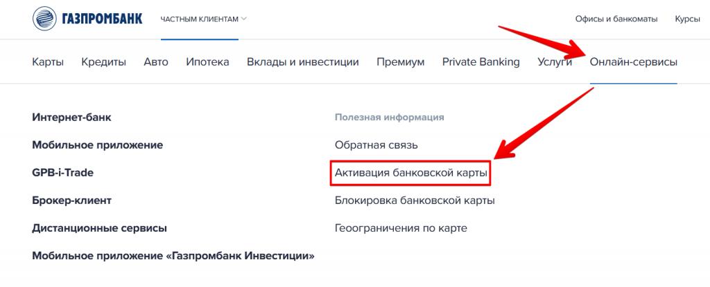 Как активировать зарплатную карту Газпромбанка