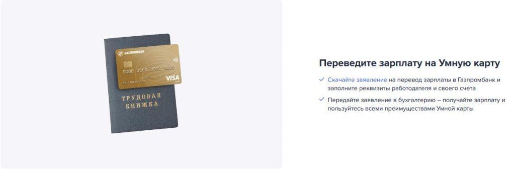 Как оформить зарплатную карту в Газпромбанке