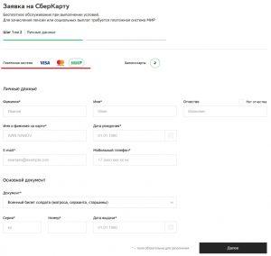 Как заказать Сберкарту онлайн через интернет