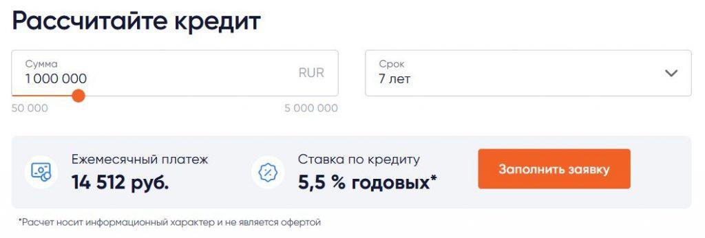 Калькулятор кредита ПСБ для зарплатных клиентов