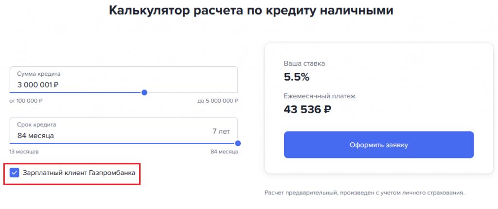Калькулятор кредитов зарплатным клиентам газпромбанка