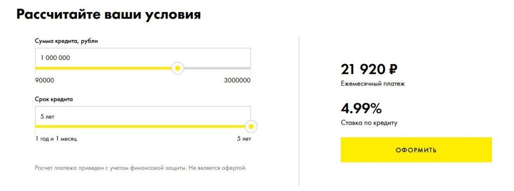Кредитный калькулятор для зарплатных клиентов Райффайзенбанка